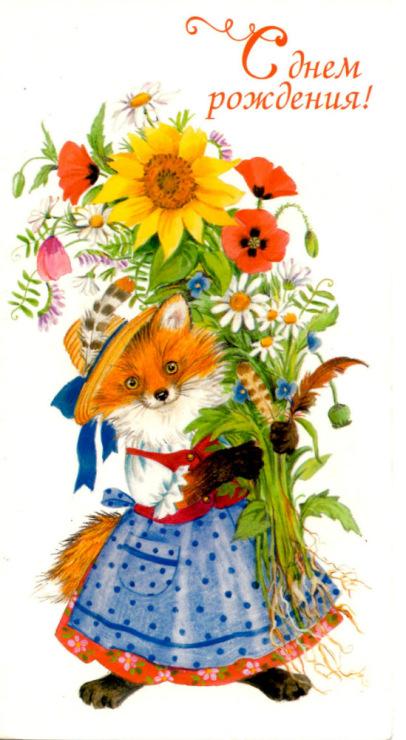 Поздравления с днем рождения лисичке