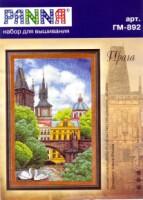 Схемы для вышивания крестом.  PANNA ГМ 892.  Прага Мода и рукоделие.