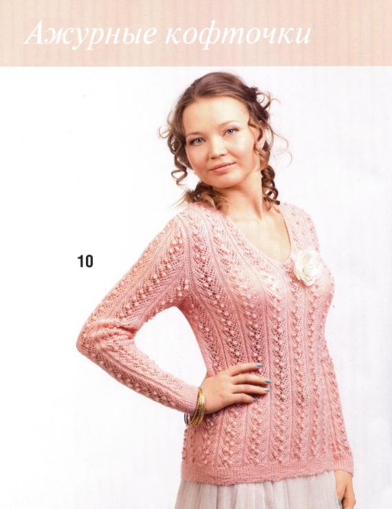 Posted in Вязаные модели Tagged ажурное вязание, вязание для женщин, Вязание спицами, жакет, кофта, модели вне
