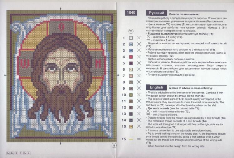 Схему вышивки крестом икон 61