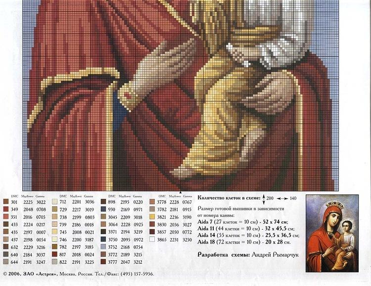 Схема вышивки крестом иконы жировицкой 67