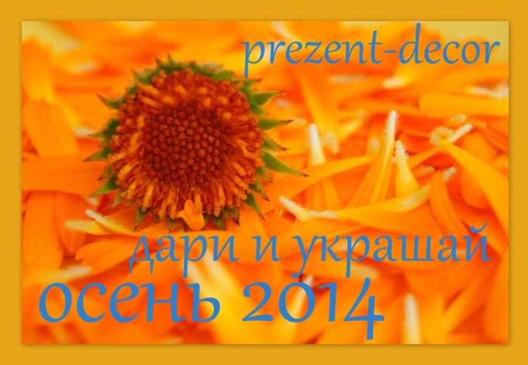 НОЯБРЬ 2014