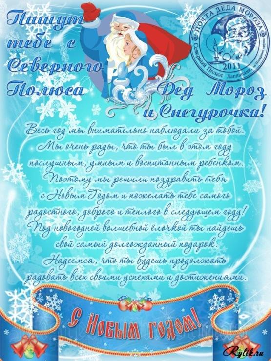 Новогодние поздравления в стихах от снегурочки