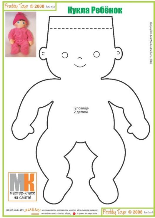 Сшить куклу своими руками выкройка простая