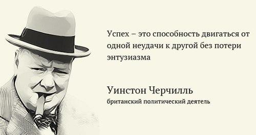"""Успех — это способность двигаться от одной неудачи к другой без потери энтузиазма."""" Уинстон Черчиль"""