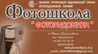 Преподаватель фотографии Микола Калитчук - Ивано-Франковск
